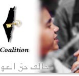 . . . . . The Al-Awda Palestinian Right to Return Coalition will be holding its ninth annual convention in Orange County this weekend. It's a very important political gathering […]