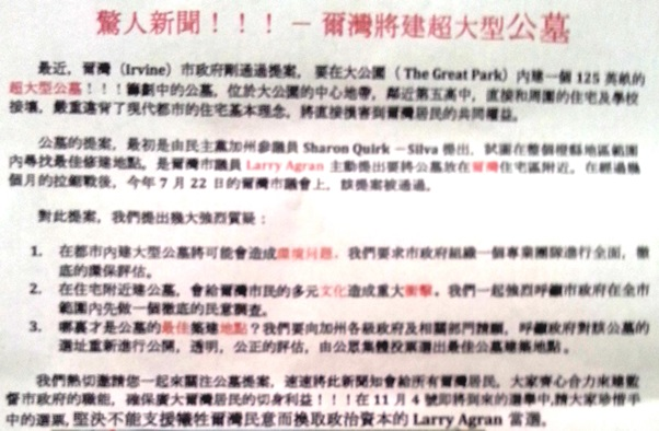 Cemetery - Chinese Language Flyer - text